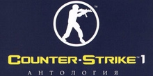 Купить Антология Counter-Strike 1.6