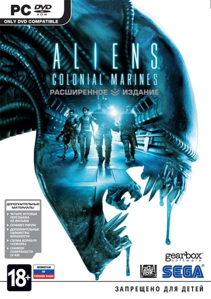 Aliens: Colonial Marines. Расширенное издание [PC, Steam]