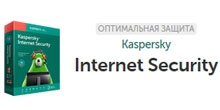 Купить Kaspersky Internet Security (1 год, 1 ПК)