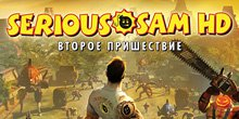Купить Serious Sam HD: The Second Encounter