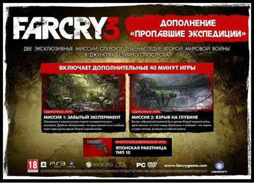 Far Cry 3. Lost Expeditions
