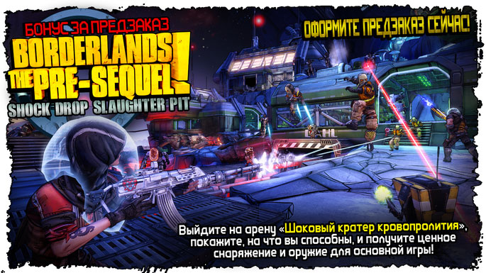 Бонус за предзаказ Borderlands: The Pre-Sequel!
