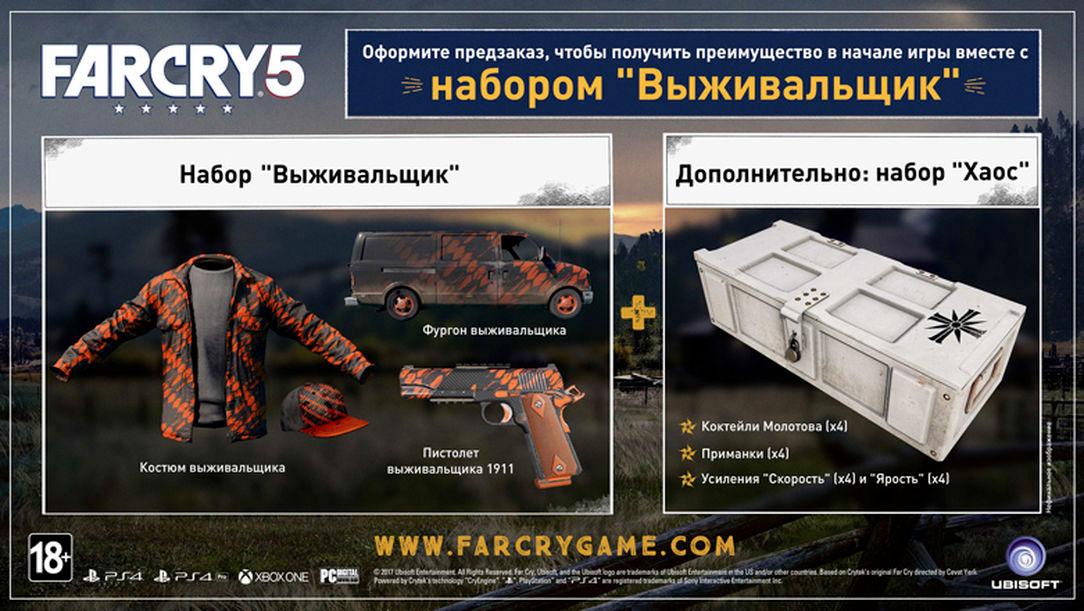 Бонусы предзаказа Far Cry 5