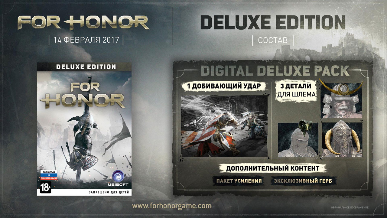 For Honor Deluxe Edition состав