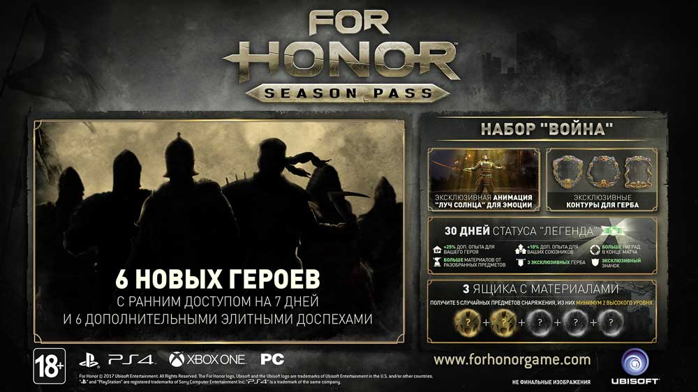 Сезонный абонемент Season Pass для For Honor