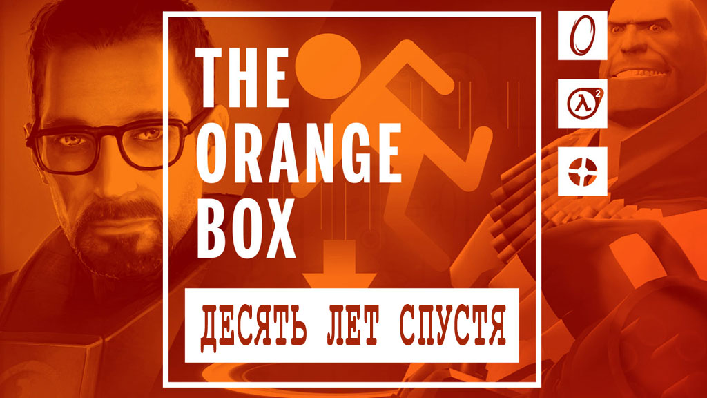 The Orange Box 10 лет спустя