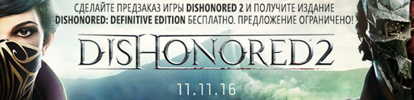 Закажи Dishonored 2 и получи бесплатно Dishonored Definitive Edition