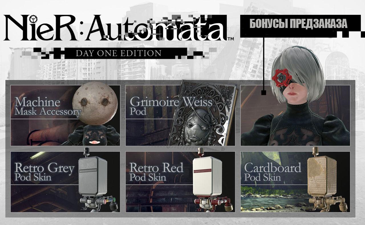 Бонус издания первого дня NieR Automata