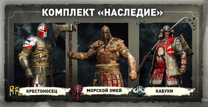 Бонус предзаказа For Honor Наследие