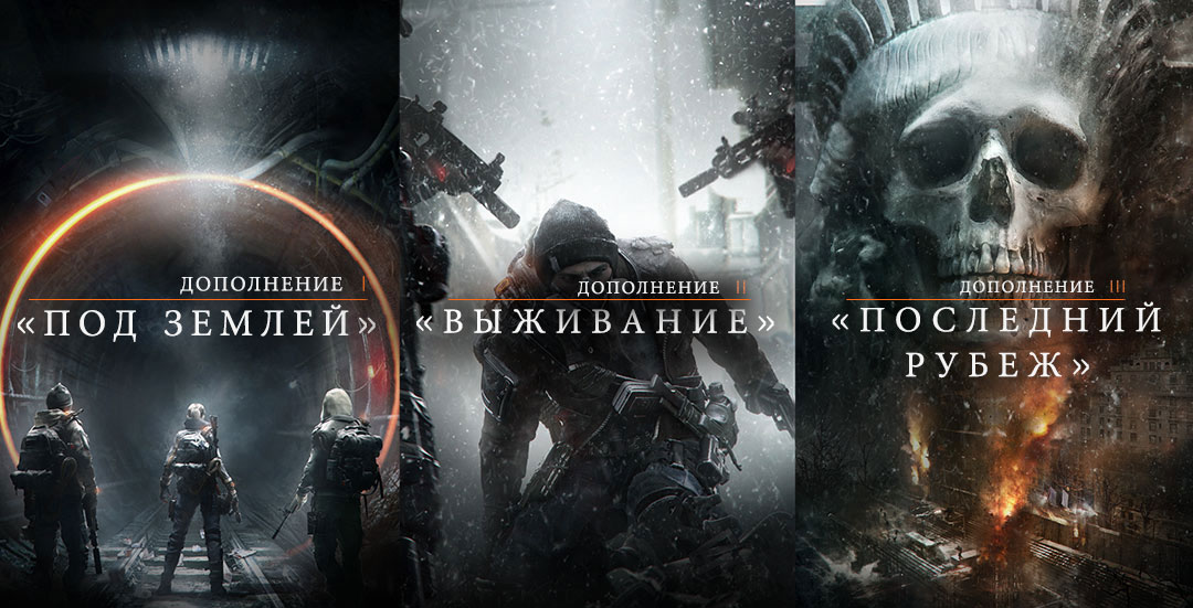 Season Pass The Division